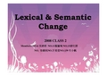 Lexical & Semantic Change英语语言学
